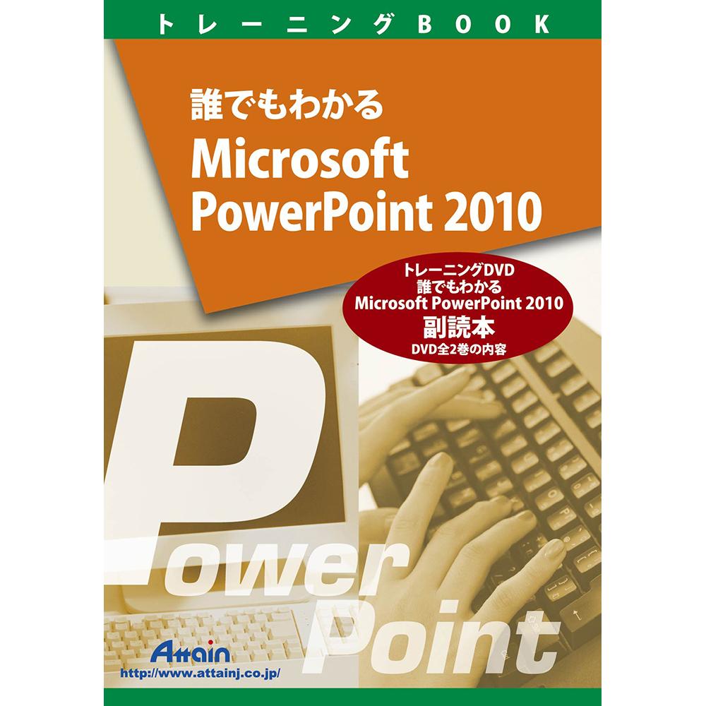 アテインオンラインショップ トレーニングbook 誰でもわかる microsoft