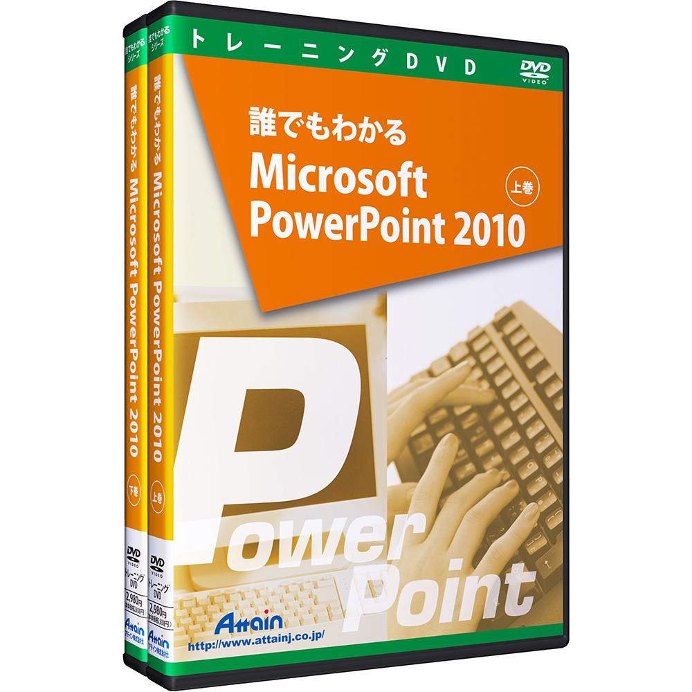 アテインオンラインショップ 誰でもわかる microsoft powerpoint 2010